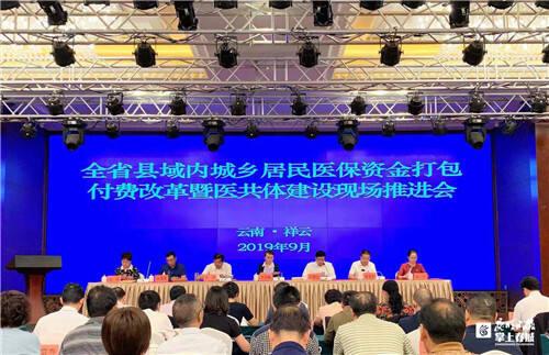 2020年底 云南42个国家试点县将全部建成紧密型医共体