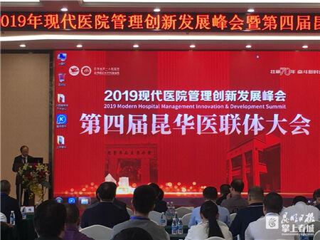 """落实分级诊疗制度""""昆华医联体""""学术论坛在昆举行"""