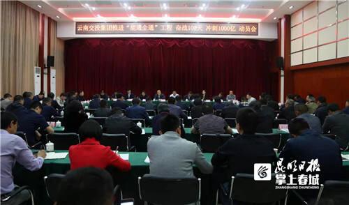 """奋战百天冲刺千亿!云南交投集团加速""""能通全通""""工程建设"""