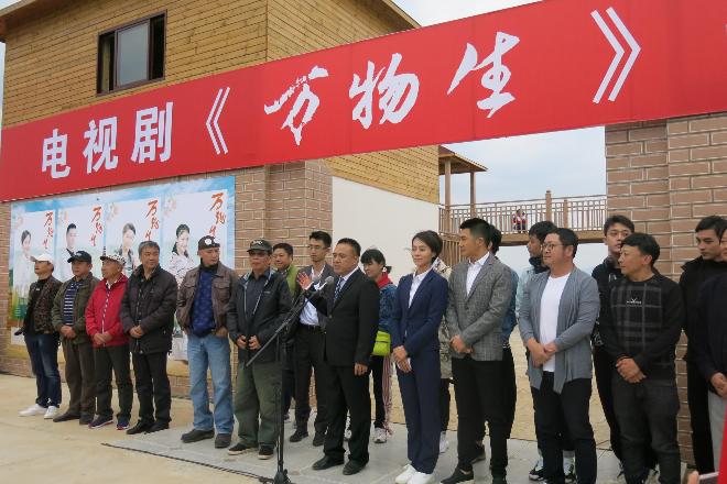 云南省首部苹果产业扶贫电视剧《万物生》开机