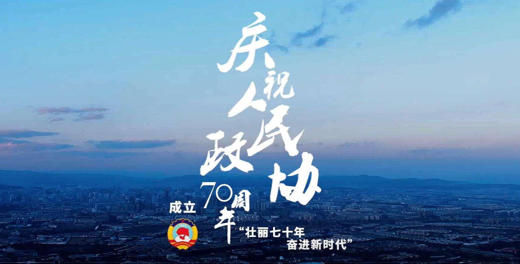 庆祝人民政协成立70周年——寻甸篇