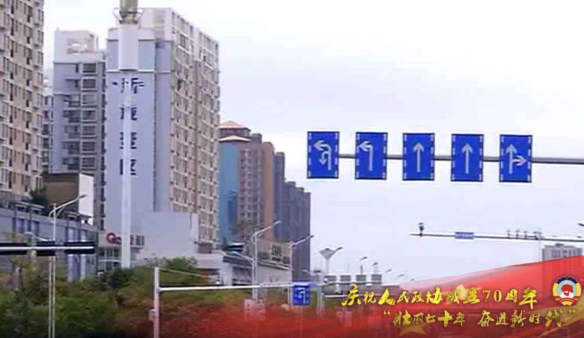 庆祝人民政协成立70周年——呈贡篇