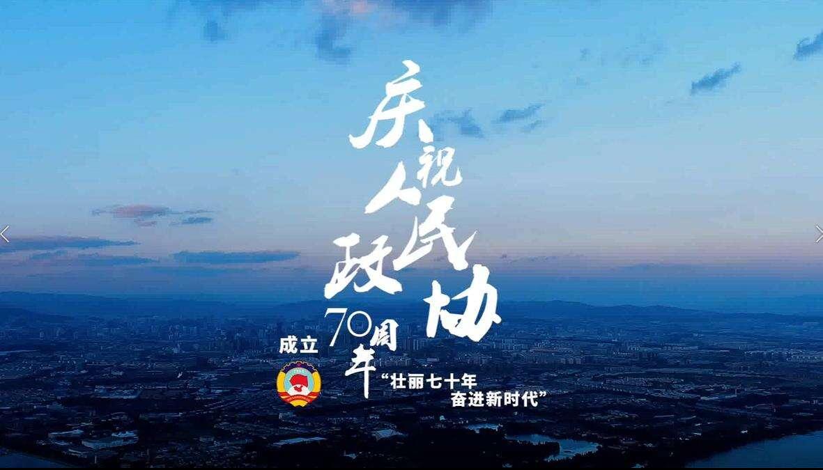 庆祝人民政协成立70周年——昆明市政协篇