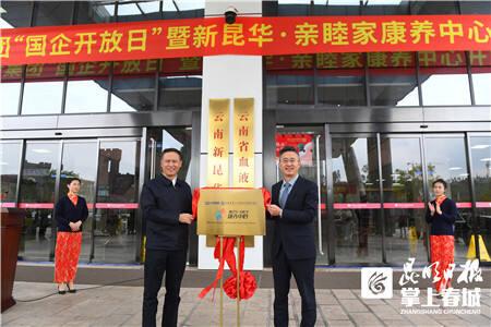 新昆华·亲睦家康养中心正式运营