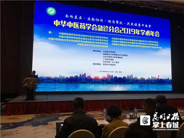 """""""中华中医药学会急诊分会学术年会""""在昆召开"""
