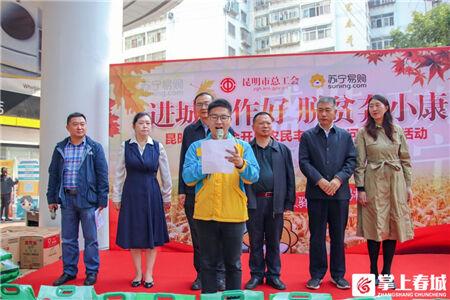 送米送油送温暖 昆明市总工会慰问苏宁一线员工