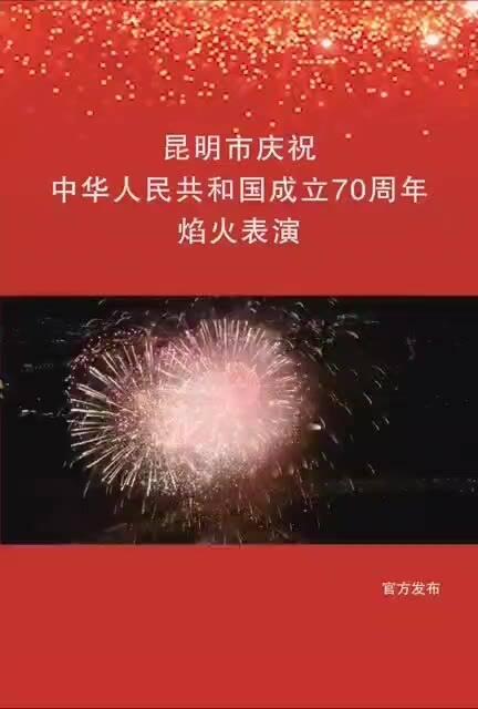 昆明市庆祝中华人民共和国成立70周年焰火表演