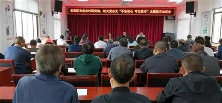 三点要求抓落实 呈贡农业农村局召开主题教育动员会