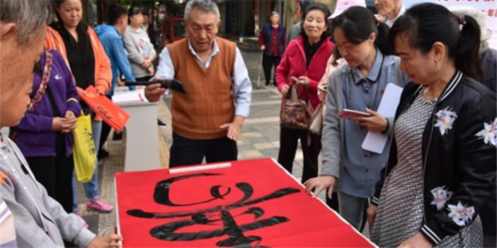 弘扬传统美德  西山区多街道举行重阳节活动