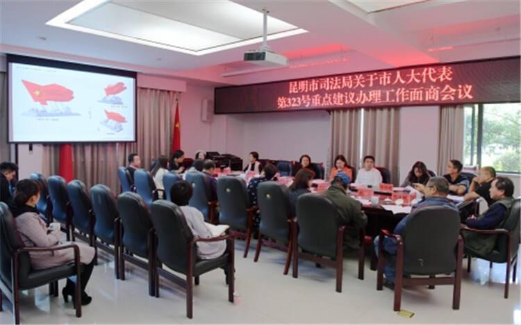 昆明市司法局召开市人大代表重点建议办理工作面商会议
