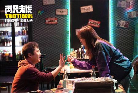 荒诞喜剧电影《两只老虎》定档11月29日
