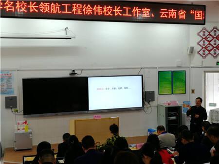 徐伟、彭泽刚名校长工作坊联合研修班昆明开班