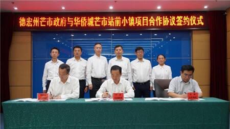 华侨城153亿元项目落地德宏 助力云南打造沿边国门形象