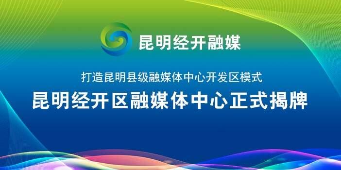 【小掌直播】来了!昆明首家开发区融媒体中心揭牌