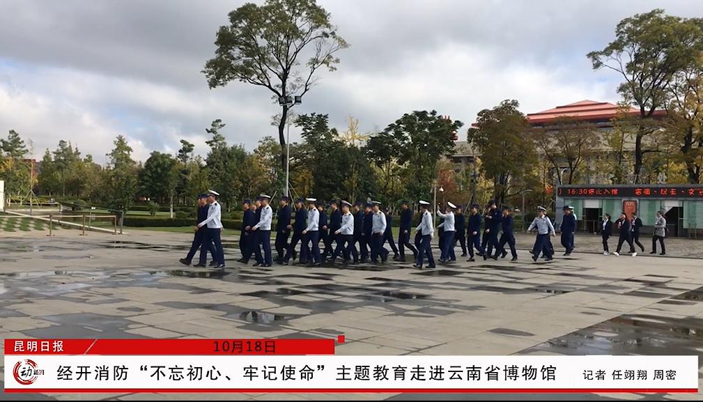 经开区消防救援大队主题党日活动走进云南省博物馆