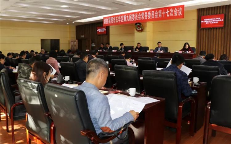 政协昆明市五华区第九届委员会常务委员会第十七次会议召开