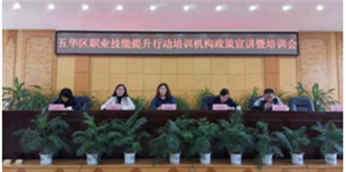 五华区人社局举办职业技能提升行动培训会