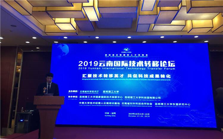 云南召开国际技术转移论坛 深入对接科技成果与技术转化