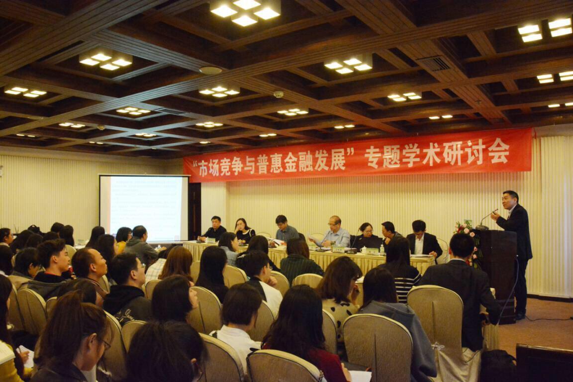 市场竞争与普惠金融发展专题学术研讨会在昆举办