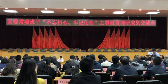 五华区委常委班子召开主题教育调研成果交流会