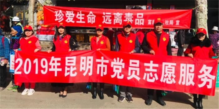 富民人社局开展云南禁毒日党员志愿服务宣传活动