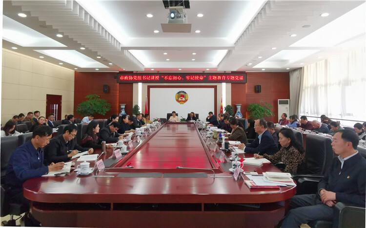 昆明市政协党组成员讲党课