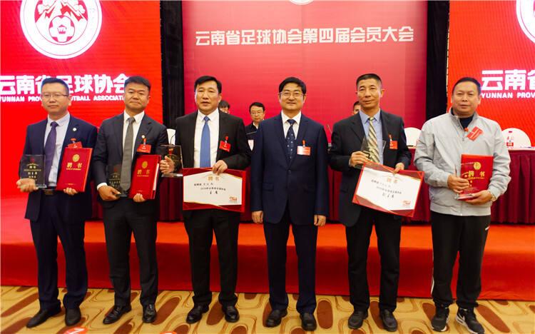 云南省足球协会第四届会员大会在昆明召开