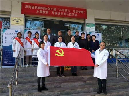 云南省抗癫痫协会暖心活动 专家进基层面对面义诊