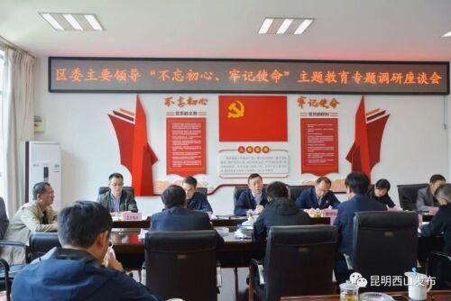 """西山区委主要领导调研海口工业园区 """"破局""""发展难题"""