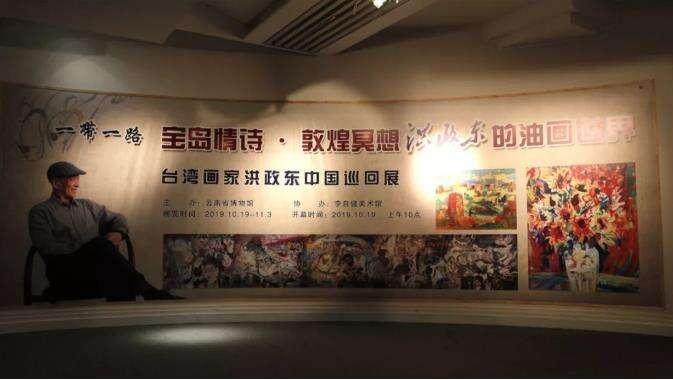 """云南省博物馆""""洪政东的油画世界""""展期延至10日"""