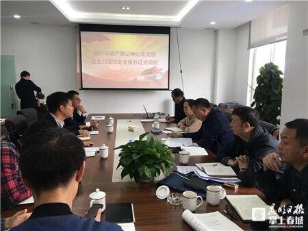 云南省不动产登记中心赴盘龙不动产登记处金星办证点调研