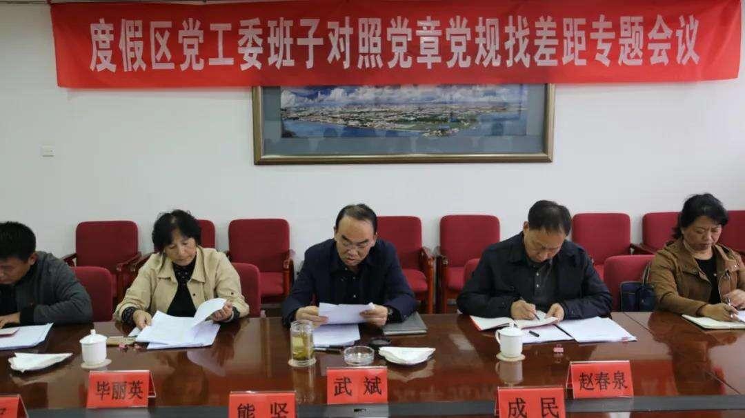 度假区召开党工委班子对照党章党规找差距专题会议