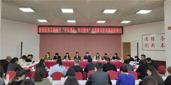 度假区召开党工委班子主题教育征求意见座谈会