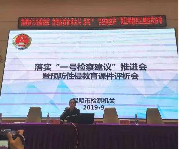 """落实""""一号检察建议""""官渡区举办法制教育主题宣传活动"""