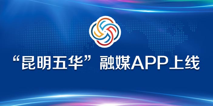 """【小掌直播】""""昆明五华""""融媒体APP正式上线"""