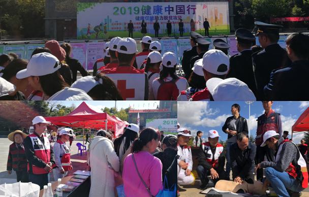 晋宁区红十字会组织志愿者参加健康中国行宣传活动