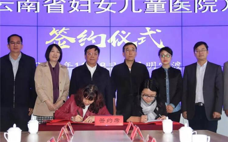 官渡区与云南省妇幼保健院签约开启合作之旅