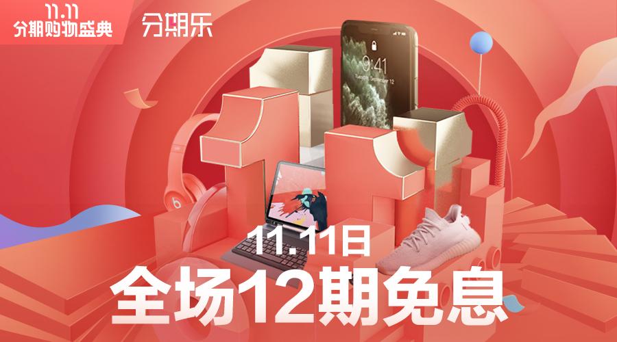 每1秒钟卖出1台iPhone!分期乐商城双11刷新多项纪录