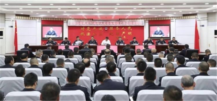昆明市公安局召开全市公安机关70周年大庆工作总结表彰会