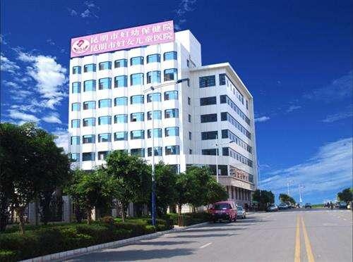 昆明市妇幼保健院