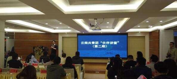 """云南省青年社会组织""""伙伴讲堂""""第二期圆满结束"""
