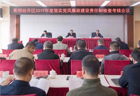经开区召开年度落实党风廉政建设责任制检查考核会议