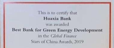 """华夏银行荣获""""中国之星""""最佳绿色能源开发银行奖"""