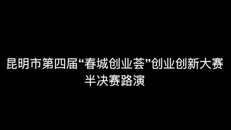 """动新闻丨《第四届""""春城创业荟""""创业创新大赛半决赛路演》"""