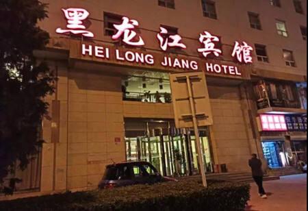 黑龙江省驻京办:黑龙江宾馆疑似鼠疫患者已被排除