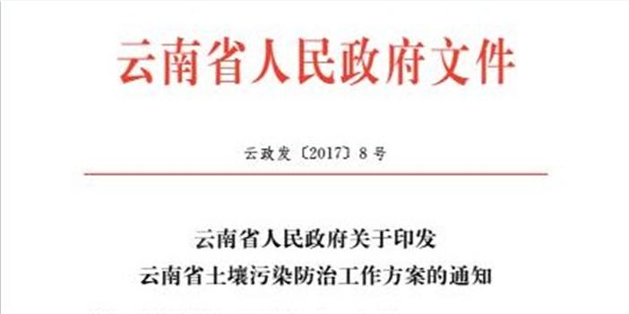 云南强化土壤污染防治 60个涉重金属污染企业完成整治
