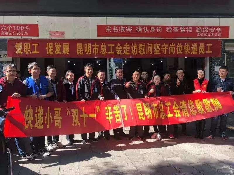 昆明市总工会开展走访慰问坚守岗位快递员工活动