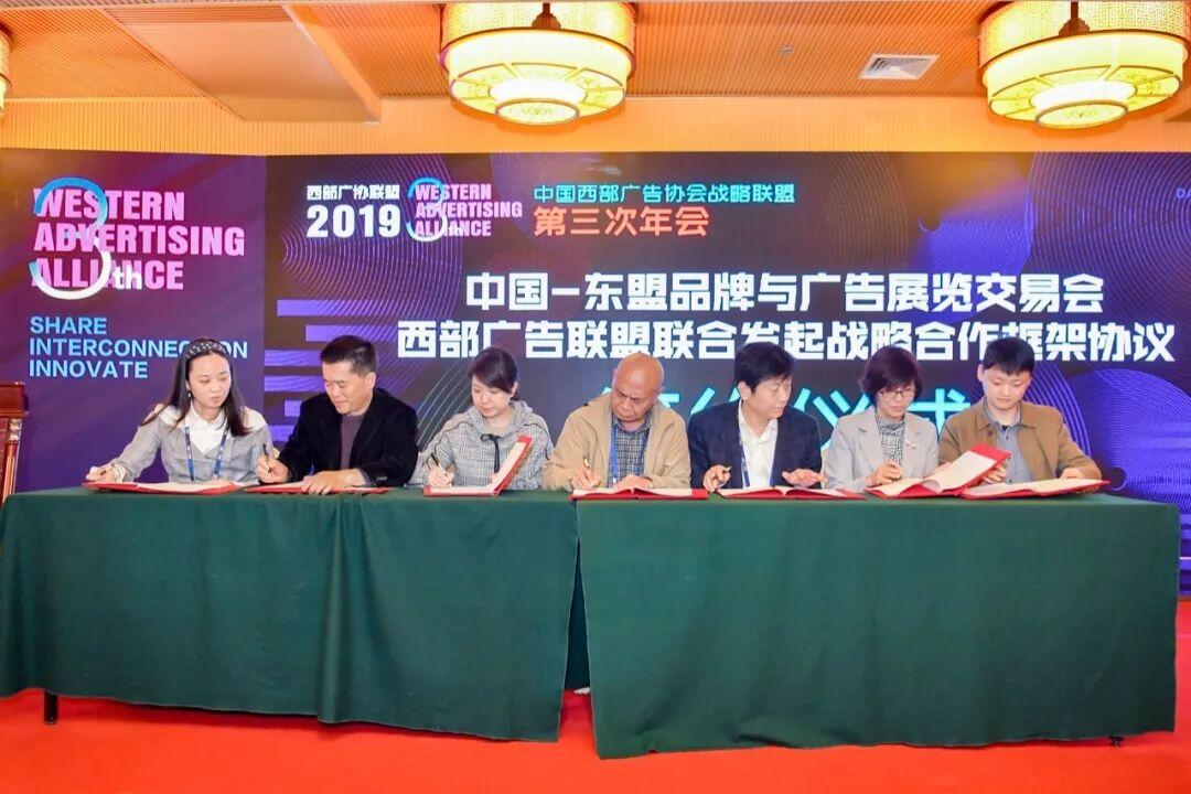 中国西部广告协会战略联盟年会及论坛在大理举行