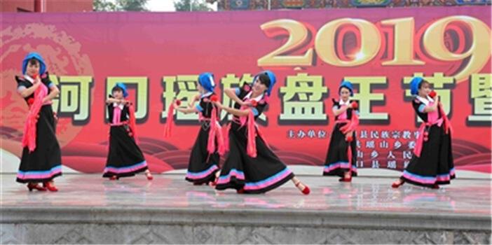 共同欢庆!红河河口举行瑶族盘王节暨新米节