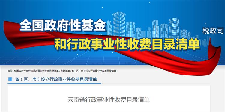 突出问题导向 云南财税体制改革勇立潮头再争先